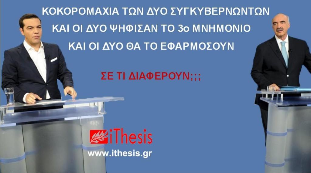 A. Tsipras, Meimarakis
