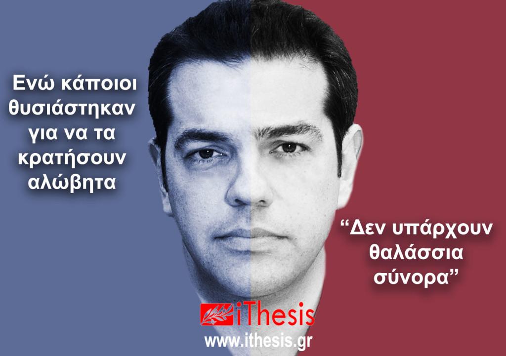 ARE31 ATENAS (GRECIA), 29/04/2012.- El presidente de la Coaliciσn de Izquierda Radical (SYRIZA), Alexis Tsipras, durante una rueda de prensa celebrada en Atenas (Grecia), el 29 de abril de 2012. Atrapada en una cada vez mαs enrevesada crisis econσmica, Grecia celebrarα elecciones anticipadas el prσximo 6 de mayo en un clima de divisiσn polνtica, lo que abre un horizonte de gran incertidumbre, ya que todas la encuestas apuntan a que serα necesario formar un nuevo Gobierno de coaliciσn. EFE/Simela Pantzartzi