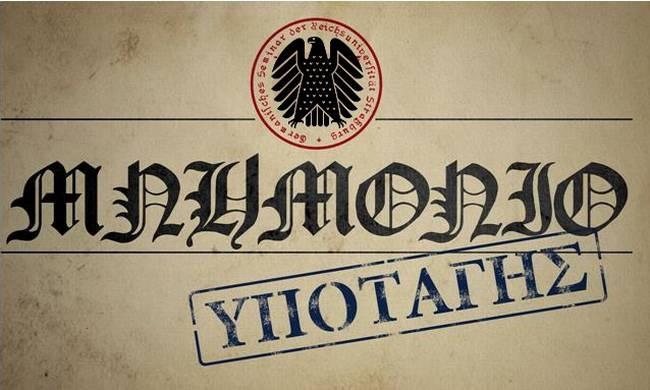 MNHMONIO-YPOTAGHS