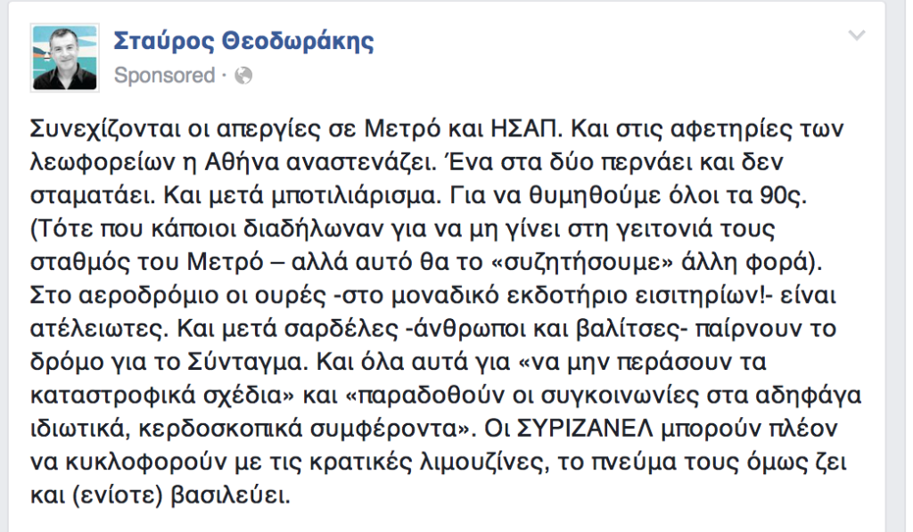 theodorakis -fb